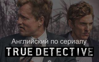 Сериал настоящий детектив — факты и цитаты на английском из сериала