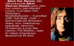John lennon и его творчество на английском