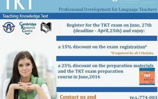 It's teachers' time: кембриджские экзамены для преподавателей