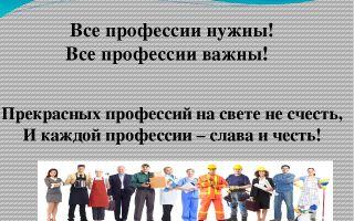 Все профессии нужны или профессиональный сленг на английском
