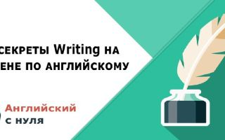 Все секреты writing на экзамене по английскому