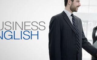 Важность английского языка в бизнесе для карьерного роста: насколько важен и стоит ли учить деловой английский?