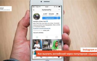 Как поддерживать английский язык с помощью instagram и telegram