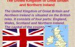 Топик great britain | сочинение великобритания на английском языке