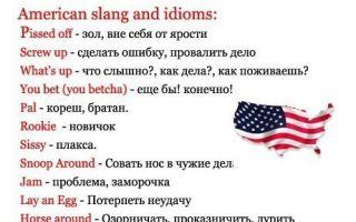 Английский сленг — британские и американские сленговые выражения