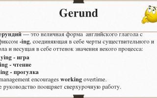 Герундий в английском языке (gerund) — правила, примеры, формы