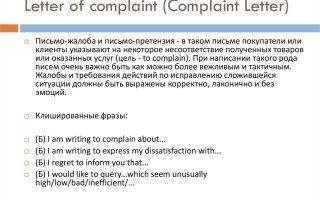 Учимся жаловаться правильно: letter of complaint