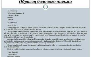 Деловое письмо на английском: как писать официальное письмо на английском | фразы для business letter
