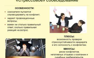 Cтрессовые вопросы на интервью