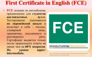 Экзамен fce по английскому: что это такое, как сдать fce, подготовка и получение сертификата