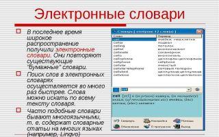 Обзор электронных и онлайн словарей английского языка