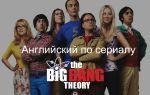 Топ 7 сериалов на английском для начинающих — блог englishdom