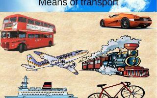 Виды транспорта в английском языке — средства передвижения на английском