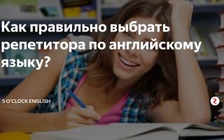 Как правильно выбрать репетитора по английскому языку?