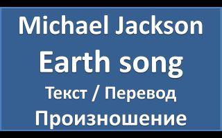 Текст песни michael jackson – earth song с переводом на русский язык