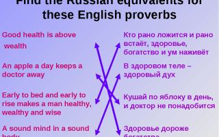 Good health is above wealth – пословицы о здоровье на английском