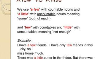 В чем разница между small, few и little: правило когда употребляются и отличия между ними