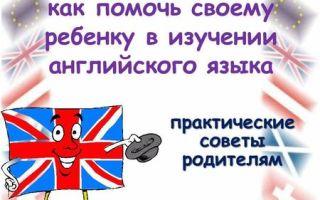 Эффективное обучение английскому языку для детей 5-6 лет: советы родителям