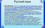 Русскоязычный или носитель языка?