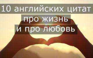 Иррационально и очень важно! цитаты о любви на английском