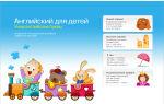 Английский для детей — подойдут ли уроки по скайпу ребёнку? | учить английский для детей