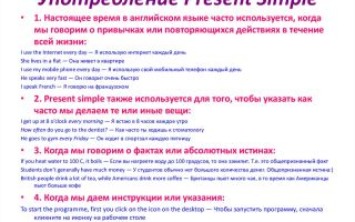 Present simple особенности употребления простого настоявшего времени в английском языке