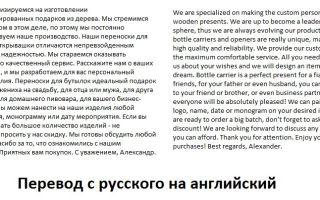 Перевод текста с английского на русский | как переводить c английского  на русский язык?