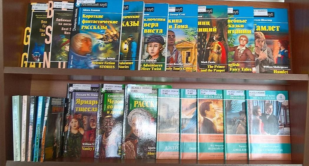 Какие книги читать на английском языке: советы по выбору ...