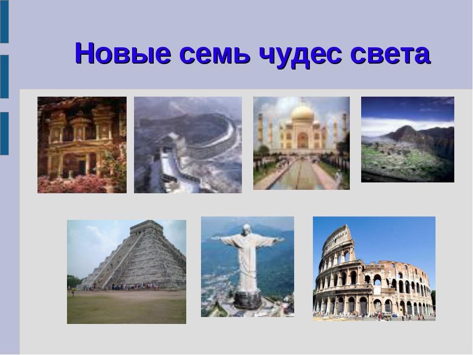 чудеса света фото с описанием и названием базары древности