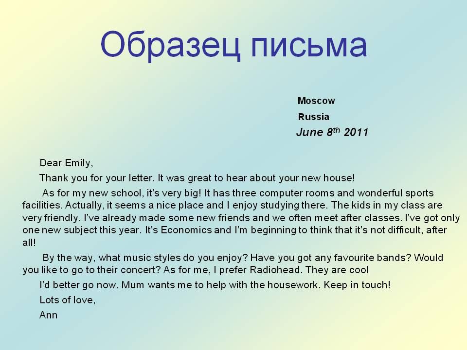 Сочинение открытка другу на английском, пожеланием спокойной