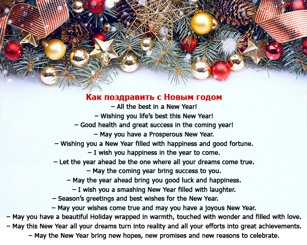 Английский язык 3 класс открытка на новый год